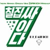 PSY feat. CL of 2NE1 - Freak Namek Daddy Yee (DAIKICH Mashup) ▼Free Download▼