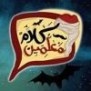 Download قصة رعب « المُهله الأخيره » بتاريخ 16-2-2016 #قصص_رعب_أحمد_يونس_برنامج_كلام_معلمين #Ro3bYounes Mp3