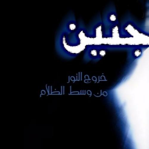 انشودة : أسود جنين | #انتفاضة_القدس