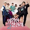 Hong Jong Hyun & Jin Se Yeon - Only You Forever (Enemies-In-Laws 2 ost.)