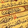 Download سورة الكهف بصوت القارئ الشيخ فارس عباد Mp3