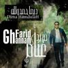 Dima Hamdulah - Farid Ghannam     فريد غنام- ديما حمدولله