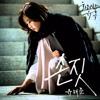 04 Yoo Hae Jun (유해준) – 손짓 [Glamorous Temptation OST Part.4 (화려한 유혹 OST Part.4)]