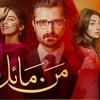 Mann Mayal OST HUM Tv Drama Title Song Mp3 FULL AUDIO DOWNLOAD