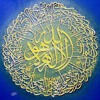 QURAN Recitation - Ayat Al Kursi