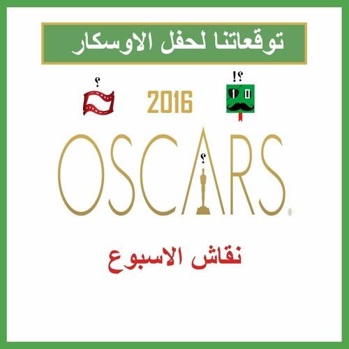 Oly - D010 نقاش - توقعاتنا لحفل الأوسكار 2016
