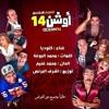 Download مزيكا اغنيه اشتغالات من فيلم اوشن 14 Mp3