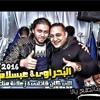 - - -رضا البحراوي  - محمد عبد السلام - ماتطلع يلا - الاي كان قتلني -  زعلانه منك 2016 - YouTube