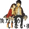 Boku Dake ga Inai Machi - Re:Re / Opening Cover [僕だけがいない街 OP]
