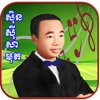 ហេតុអ្វីបានជា អ្នកកំពុងតែ នៅលើ ថ្ងៃឈប់សម្រាក? (Khmer Old Song .mp2 Fr33 Downloda)