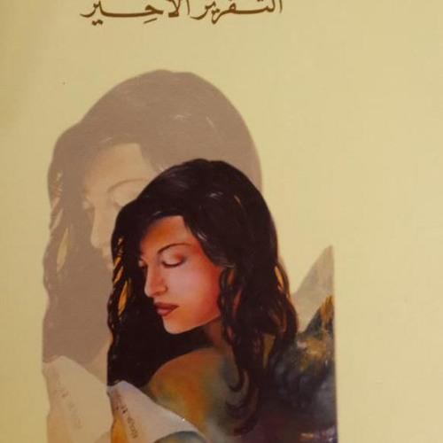 برنامج ومضات اعداد وتقديم احسان الخالدي: حلقة الكاتبة نجاة نايف سلطان
