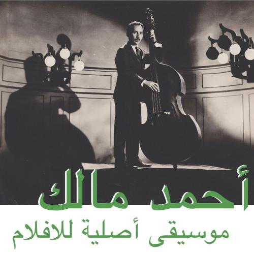 Habibi Funk 003: Ahmed Malek - Omar Gatlato (Unreleased version.  Pre-order link is description)