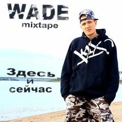 WADE - INTRO