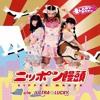 Ladybaby Nippon Manju Mp3