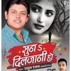Suna Dil Jani Ho - Sad Song Singer Rahul Ranjan New Sad Song 2016