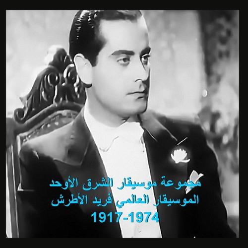 موسيقار الشرق الأوحد الموسيقار العالمي فريد الأطرش-أول همسة