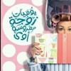 Download مقدمة مسلسل يوميات زوجة مفروسة Mp3