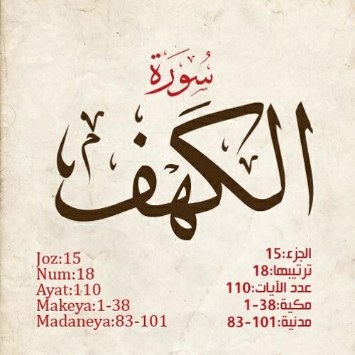 Surah Al Kahfi Ayat 100 110ogg By Ridzuan Adnan On