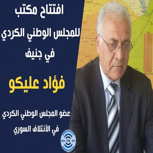 "25.02.2016 - ""Rojeva ARTA -فؤاد عليكو"""
