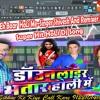 Aaja Kareja Soni Ek Baar  HoLi Me~Singer Shivesh And Remixer Nitish