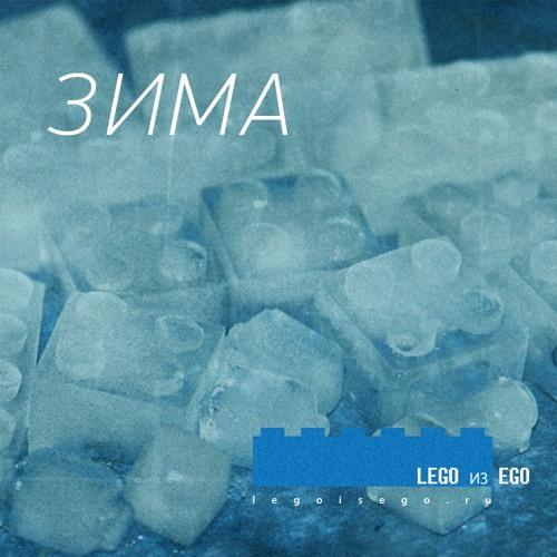 Lego из Ego - зима (album)