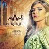 Assala - Nar El Walah | أصالة - نار الوله