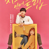 Cheese in the trap -  Tearliner - 이끌림 (Vocal By Kim Go Eun 김고은)  치즈인더트랩 Cheese In The Trap O