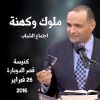 ملوك وكهنة - د. ماهر صموئيل - اجتماع الشباب بكنيسة قصر الدوبارة