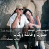 Download موسيقى فيلم: شورت و فانلة و كاب - خالد حماد - مقطوعة رقم ١ Mp3