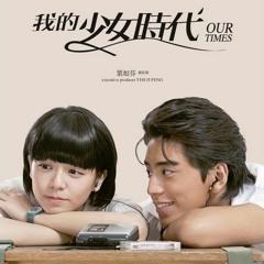 田馥甄 Hebe Tien - 小幸運 A Little Happiness [Original Song]