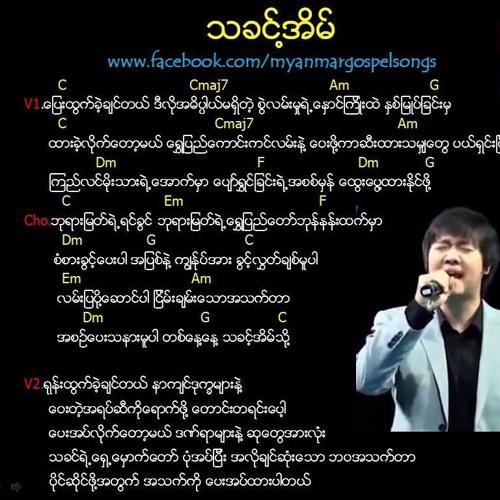 MyoGyi u1019u103au1033u102du1038u1080u1000u102eu1038 - Tha Kinh Eainu101eu1001u1004u1037u1039u1021u102du1019u1039 [Myanmar Gospel Song] Chords - Chordify