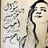 revealing silence صمت البوح
