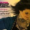 The Taste of Love - طعم الحب _ Rim ElBanna - ريم البنا