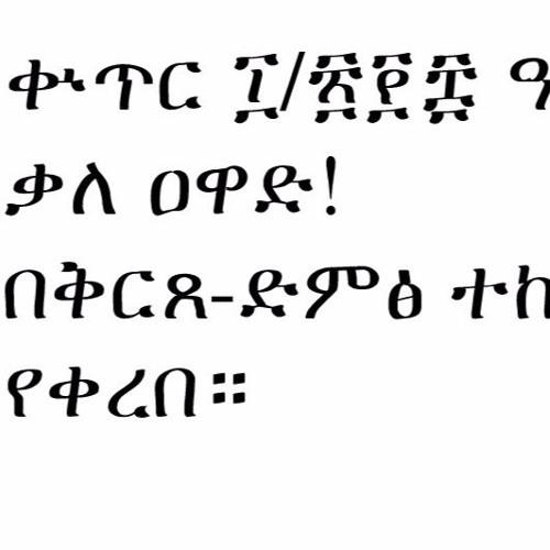 ቍጥር ፲/፳፻፰ ዓ.ም. ቃለ ዐዋድ! በቅርጸ-ድምፅ ተከውኖ የቀረበ/Divine Proclamation In Ethiopic X - Audio