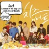 [COVER]Cheese in the trap OST (치즈인더트랩OST) - Such - Kang Hyun Min ft. Jo HyunAh ||Lia Jung