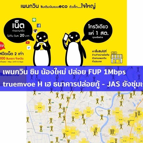 ทักทาย ฉบับเสียง - เพนกวิน ซิมน้องใหม่ FUP 1Mbps - truemove H เฮ - JAS เงียบ - ราคา S7