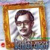 Preyasi Ka Yaad Haru