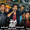 Download مهرجان شاب عاصي لـ فريق شبيك لبيك غناء حسن البرنس وناصر غاندي وفارس حميدة Mp3