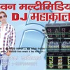 Bhole Ki Barat Aa Gay {DJ MAHAKAAL}2016i