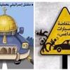 انشودة : كوماندوز الدعس - #150 يوم على #انتفاضة_القدس