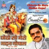Ram Nam Ka Od Dushala