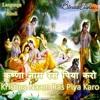 Radha Ki Kirpa Krishna Ki Kirp