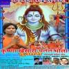 Shiv Ji Ke Charcha