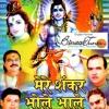 Mahadev Ki Sharan Mp3
