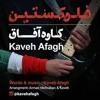kaveh-afagh-ba-ghorsha-miraghsad-04-fluoxetine-ali-khalaji
