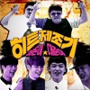 Big Byung - Stress Come On!