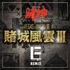 Eugene Luu - 賭神 God Of Gamblers (Remix)