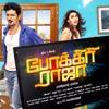 Pokkiri Raja Movie Review |Vikatan