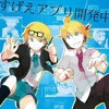 Rin & Len Kagamine - -Development Of Amazing Apps (English lyrics in description)