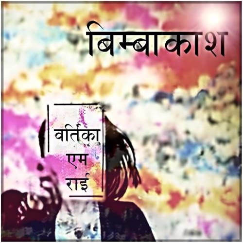 Bimbaakash - Hawaaijahaaj
